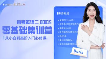 自考英语二00015零基础集训营-Doris课堂|专升本、自考、学历