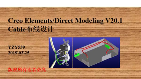 Direct Modeling V20.1 (OSD) Cable布线设计