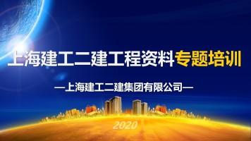 【筑业出品】上海建工二建工程资料专题培训