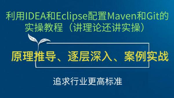 利用IDEA和Eclipse配置Maven和Git的实操教程(讲理论还讲实操)