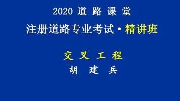 2020注册道路专业考试——交叉工程