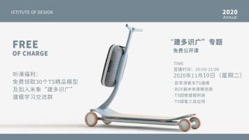 蔚来滑板车TS建模