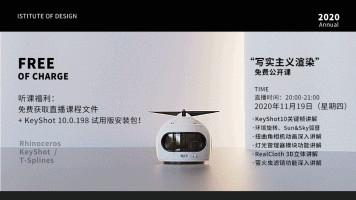 KeyShot10新功能讲解