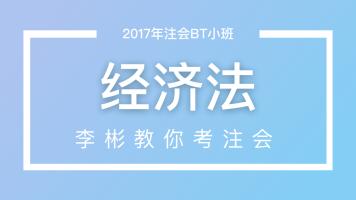 BT学院2017年CPA注册会计师公开课-《经济法》|李彬教你考注会