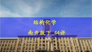 A05结构化学_南开版下_44讲