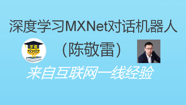 深度学习MXNet对话机器人原理+源码+操作实战