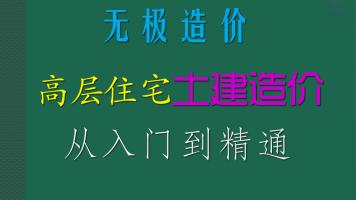 高层住宅土建造价精讲班/广联达新版