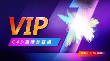 C4D-vip直播答疑课
