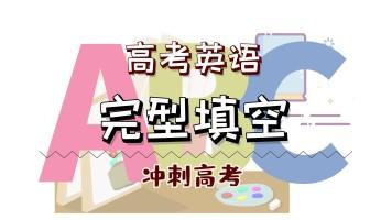 【麦尔教育】高考英语完型填空冲刺班