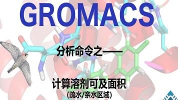 GROMACS分析命令之计算溶剂可及面积
