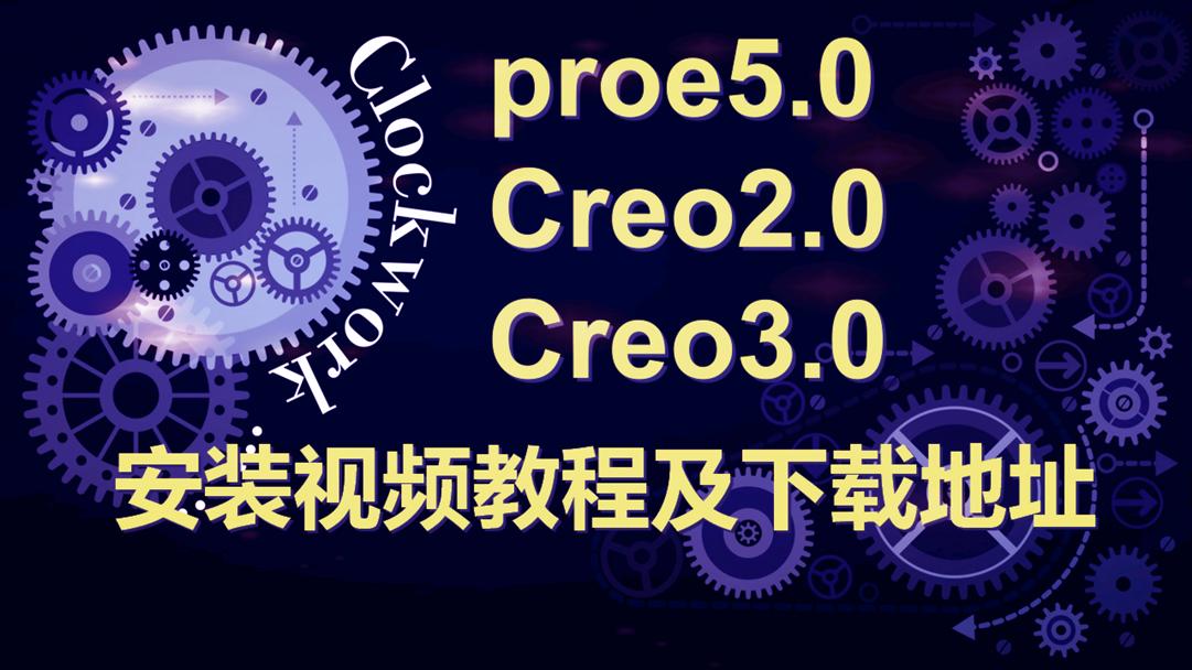 proe5.0/creo2.0/creo3.0/creo4.0安装教程和下载地址