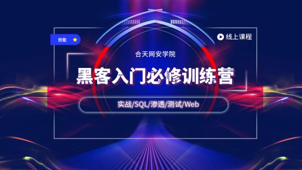 黑客入门必修训练营(实战/SQL/渗透/测试/Web)