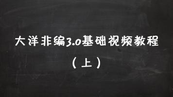 大洋非编3.0基础视频教程(上)