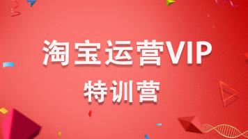 【学成】淘宝天猫系统实战特训营,vip官方唯一报名入口