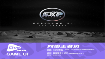 EXP训练营【游戏UI王者班】