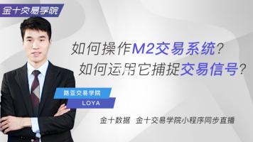 建立自己的交易系统,用M2捕捉交易信号 交易员培训