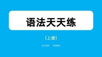 """你相信""""题海战术""""吗?完成这1000道语法选择题,准会!【上册】"""