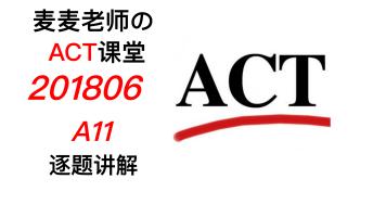 麦麦ACT真题(201806-A11)讲解