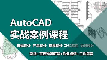 AutoCAD实战案例课程一个案例一个案例讲解录播直播答疑作业指导