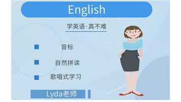 英语自然拼读+音标课