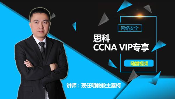 【CCNA系列】思科CCNA 安全 VIP专属 随堂视频