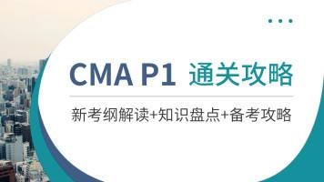 CMA-P1知识大盘点