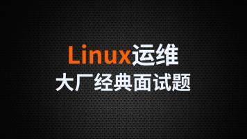 尚硅谷_Linux运维-大厂经典面试题