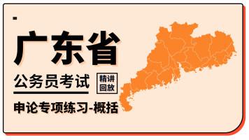 2021广东省公务员考试申论专项练习—概括题【晴教育公考】
