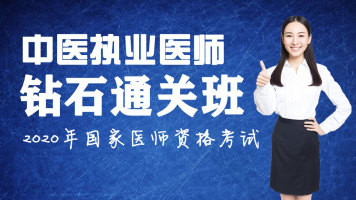 【中医执业医师】钻石通关班—2020年国家医师资格考试【学乐优】