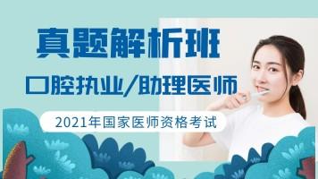 2021年【口腔执业/助理】医师资格考试【真题解析班】学乐优医考