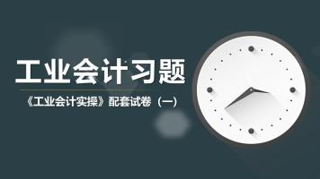 工业会计实操试卷(一)