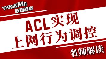 ACL网工实战训练营