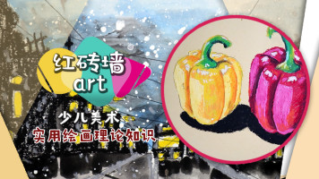 红砖墙-6少儿创意美术绘画教学儿童画画油画棒水彩画幼儿启蒙色彩