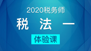 2021年税务师 税法一 单科体验课
