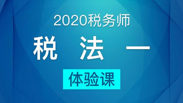 2020年税务师 税法一 单科体验课