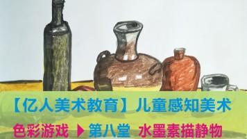 【儿童感知美术】第二阶:色彩游戏  第八堂-水墨素描静物