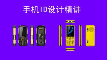 手机数码产品ID课程
