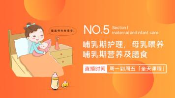 哺乳期护理