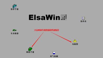 大众奥迪车间专用电路机械ELSA软件学习