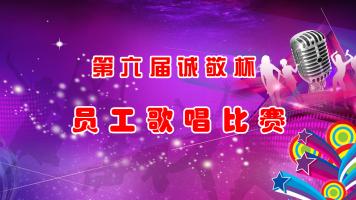 德音雅乐-北京诚敬仁第六届员工歌唱比赛决赛