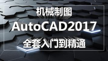 AutoCAD2017全套基础视频教程/机械制图设计/自学入门到精通/案例