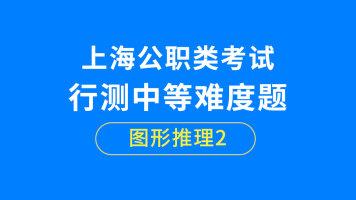 上海公务员考试行测图形推理2(难度中下).mp4