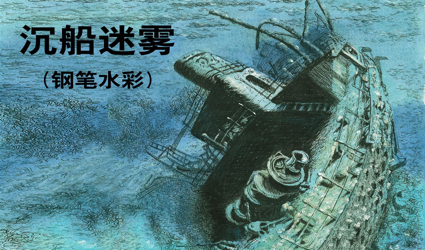钢笔水彩画《沉船迷雾》