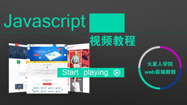 web前端开发--javascript-JS- 教程视频 HTML 【火星人学院】
