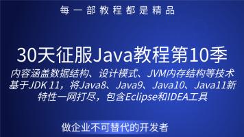 30天征服Java教程第1季(Java概念、基本语法)