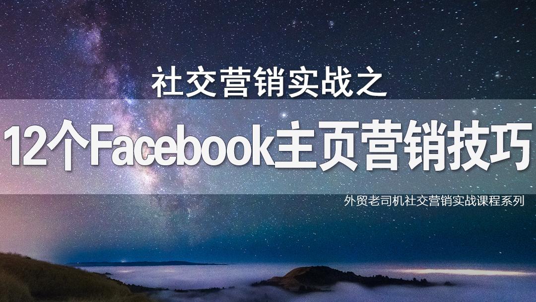 """社交营销实战之""""12个Facebook主页营销技巧"""""""