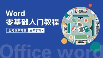 word基础教程/办公软件word视频/Word入门到精通【为课网校】