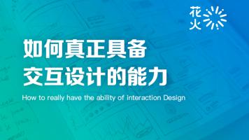 如何真正具备交互设计的能力