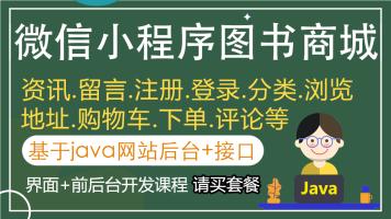 Java微信小程序校园图书商城 大学生毕业设计教学视频