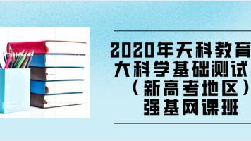 2020年天科教育北大科学基础测试组(新高考地区)强基网课班